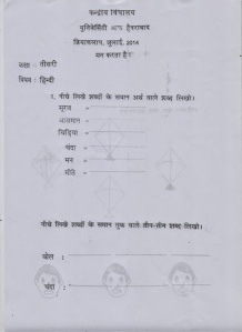 CLASS 3 HINDI I -1 - Copy