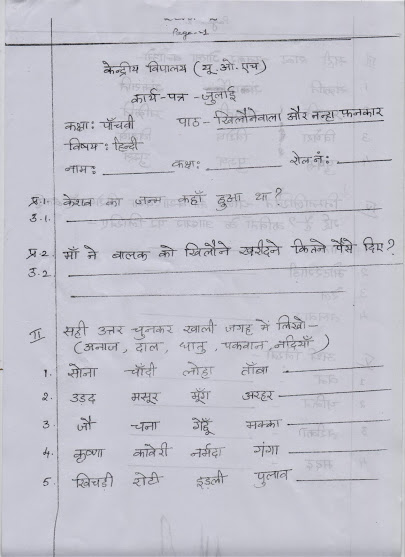 Hindi practice worksheets for class 1 proga info hindi practice worksheets for class 1 ibookread Download