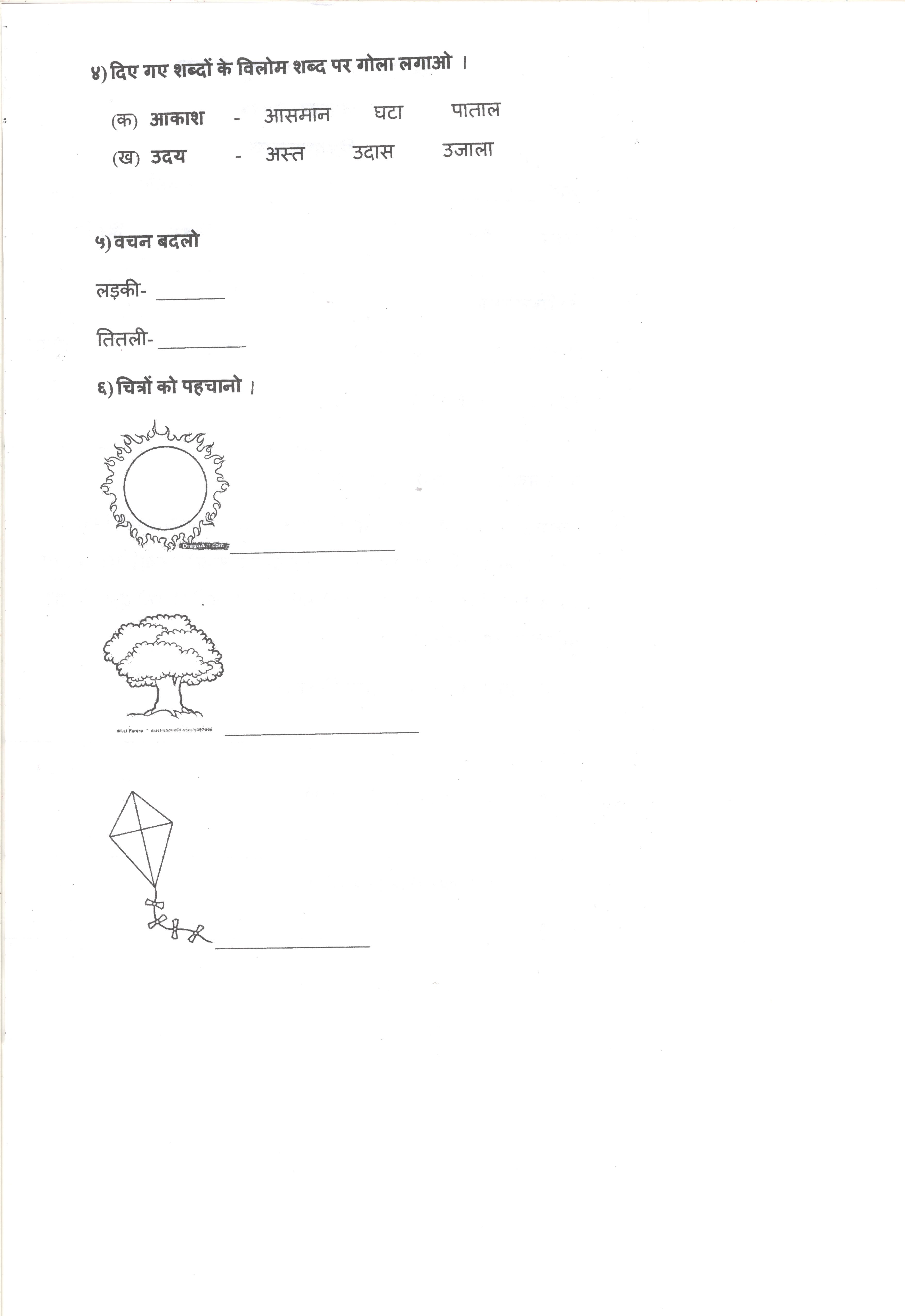 worksheet Cbse Hindi Worksheets For Class 2 worksheets 2015 16 links and resources educational leadership samples of mathematics worksheet